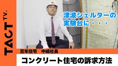 【feat TACT】百年住宅 中嶋社長♯02