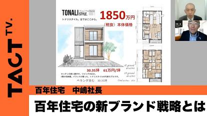 【feat TACT】百年住宅 中嶋社長♯04