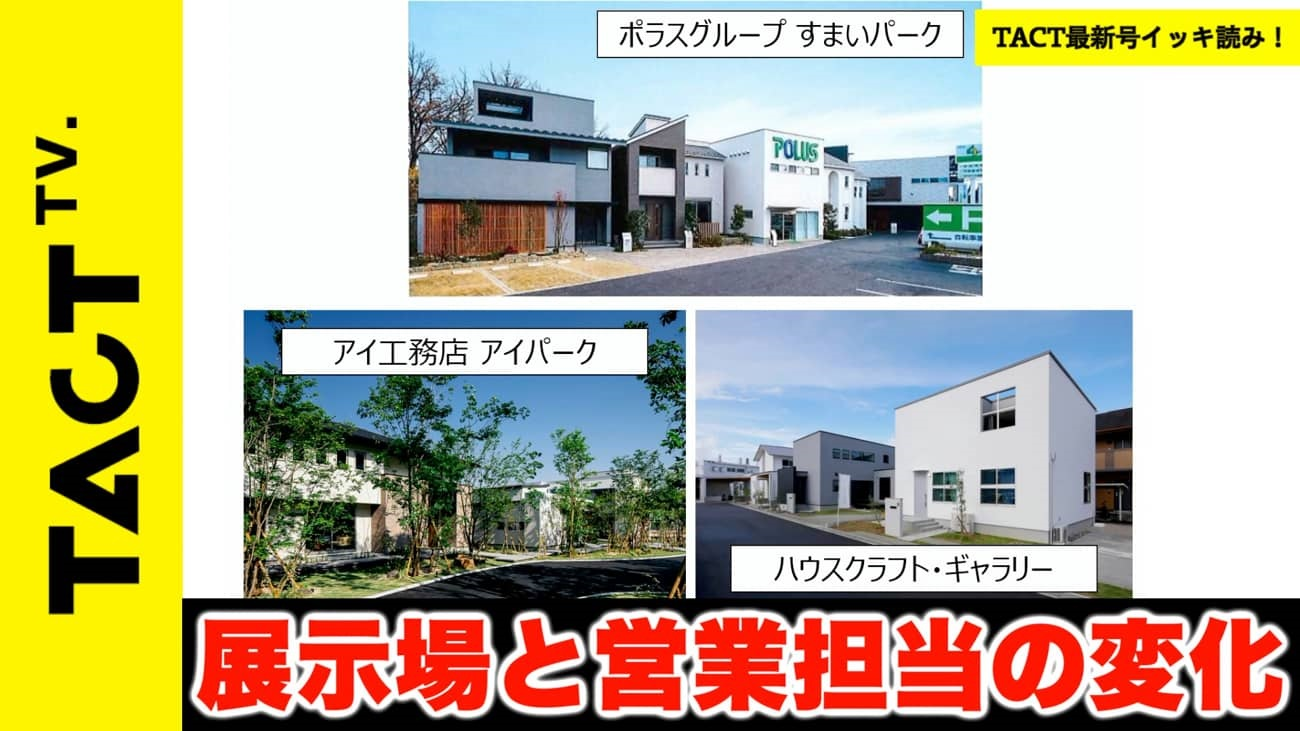 TACT2021年9月号イッキ読み!♯01「展示場と営業担当の役割の変化」