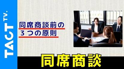 同席商談♯02 同席商談の準備・原則