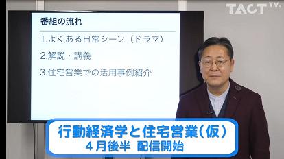 【行動経済学と住宅営業(仮)】♯01 番組説明《無料動画》