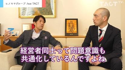【feat TACT】ヒノキヤグループ 近藤社長♯06