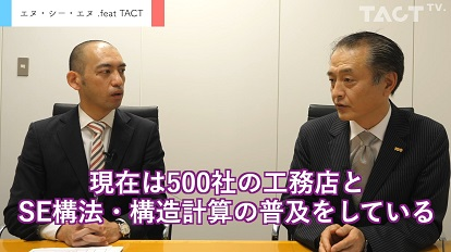 【feat TACT】エヌ・シー・エヌ 田鎖社長♯1