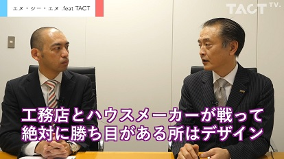 【feat TACT】エヌ・シー・エヌ 田鎖社長♯2