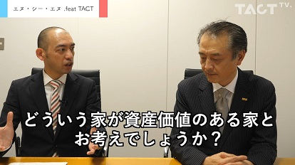 【feat TACT】エヌ・シー・エヌ 田鎖社長♯3