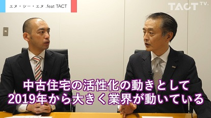 【feat TACT】エヌ・シー・エヌ 田鎖社長♯4