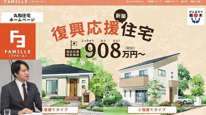 マンスリーハウジングニュース3月号♯3 栃木県ビルダー情報