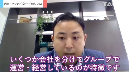 【feat TACT】国分ハウジンググループ 久保社長♯0《無料動画》