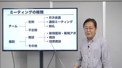 【管理職1】ミーティング概論♯01 ミーティングの定義と種類《無料動画》