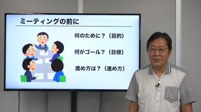 【管理職2】個別ミーティング♯01 チームミーティング1 月次会議《無料動画》