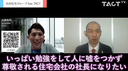 【feat TACT】丸和住宅グループ 大森社長♯0《無料動画》
