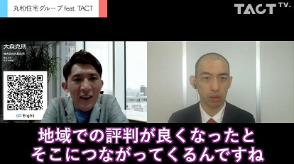 【feat TACT】丸和住宅グループ 大森社長♯03