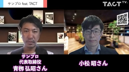 【feat TACT】サンプロ 青栁社長・小松さん♯0《無料動画》