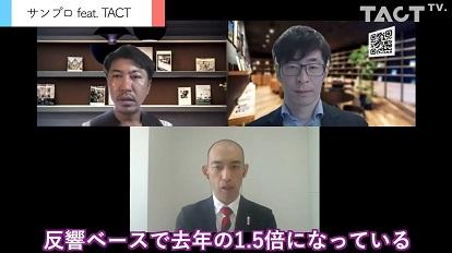 【feat TACT】サンプロ 青栁社長・小松さん♯04