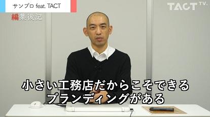 【feat TACT】サンプロ 青栁社長・小松さん♯05