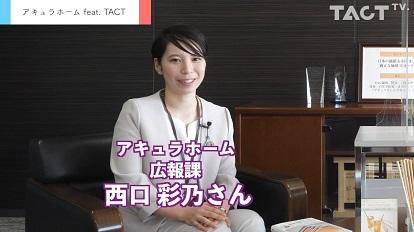 【feat TACT】アキュラホーム 広報・西口さん♯0《無料動画》