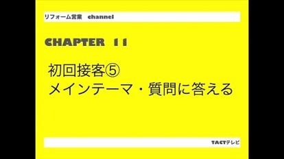 【リフォーム営業講座】♯11 初回接客⑤メインテーマ・質問に答える