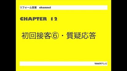 【リフォーム営業講座】♯12 初回接客⑥質疑応答