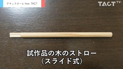 【feat TACT】アキュラホーム 広報・西口さん♯01